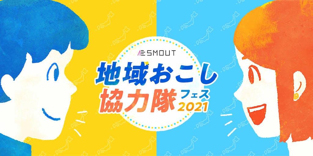 SMOUT初! 地域おこし協力隊フェス2021はじまります!