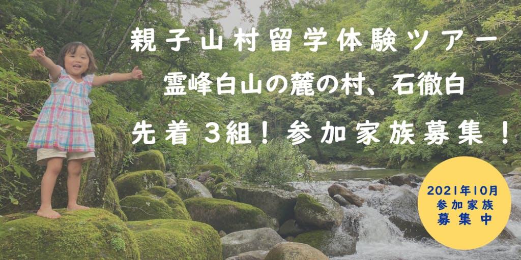 """※先着3組【親子山村留学 体験ツアー】白山の麓の集落で""""自然と文化とともにある暮らし""""を体験しませんか?親子での参加者を募集します!"""