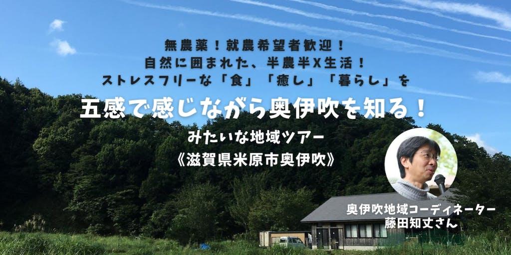 【10/8~11開催】滋賀県米原市、奥伊吹での仕事と暮らしを五感で感じる3泊4日【謝礼有】