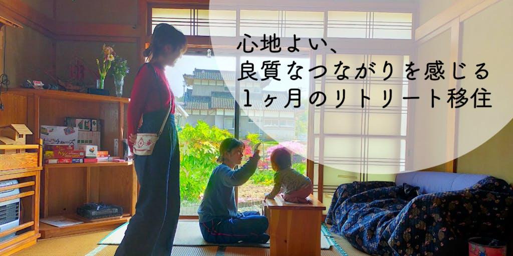 キャリアブレイクや休職期間を心豊かに過ごす、1ヶ月のお試し移住生活@岩手県陸前高田市