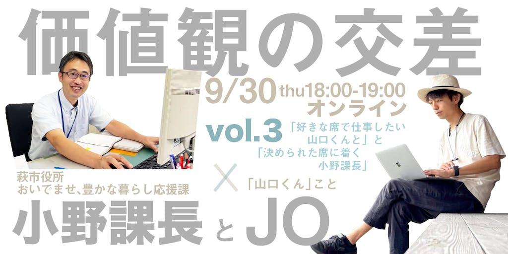 【vol.3開催】9/30(木) 18:00~ 色々な価値観に触れるトークイベント