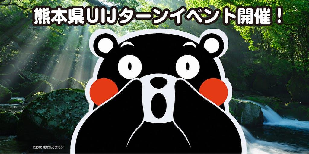 10月9日(土) 熊本県UIJターン マッチング会・セミナーを開催します!