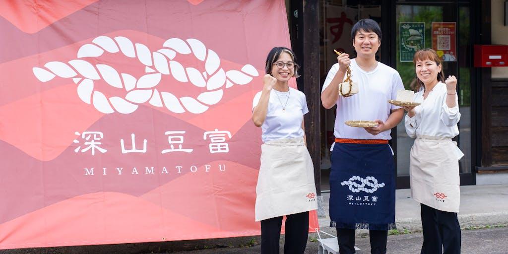 白川郷の伝統食材「石豆富」を受け継ぎ、次世代に残したい!「石豆富」の製造販売に携わり地域を盛り上げませんか?!