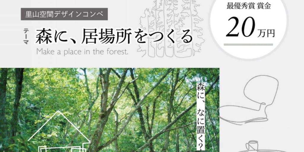 \〆切延長/【募集】森をもっと身近なものにする、あなたのアイデアを募集します。
