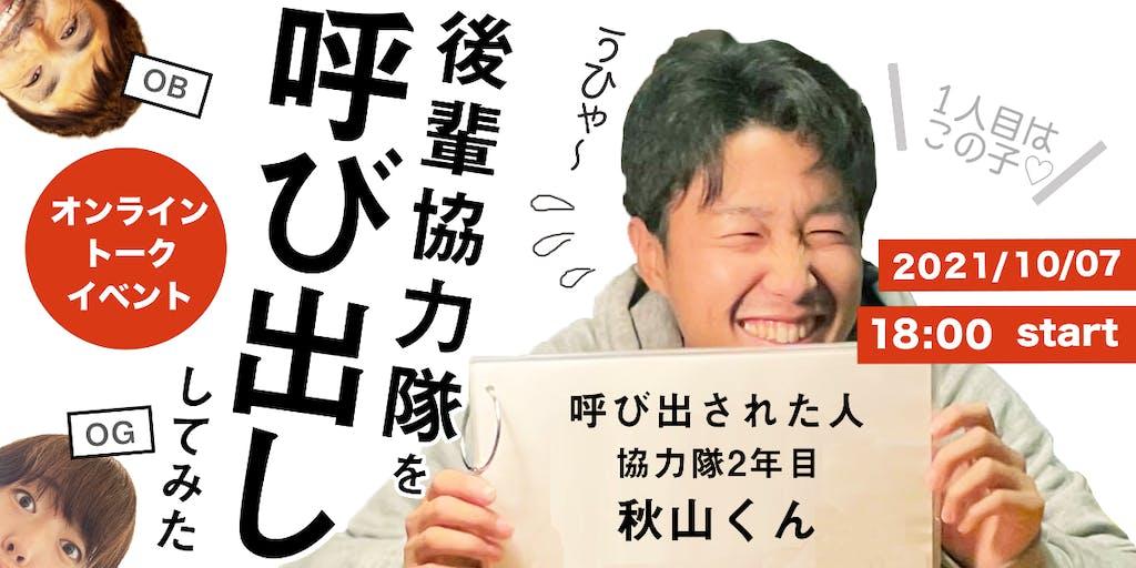 【後輩呼び出し企画】10月7日18時~協力隊の本音が聞けるオンライントークイベント!