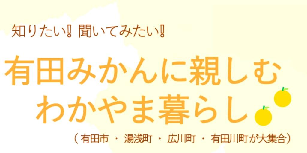 【大阪にてリアル開催イベント】有田みかんに親しむわかやま暮らし