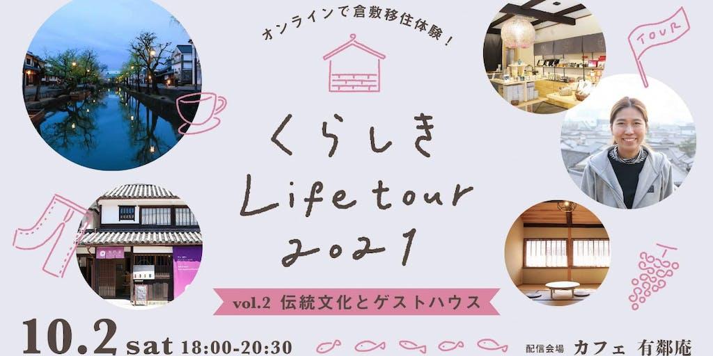 \\10月2日開催//オンラインで移住体験してみませんか?〜くらしきLife tour2021 Vol.2〜