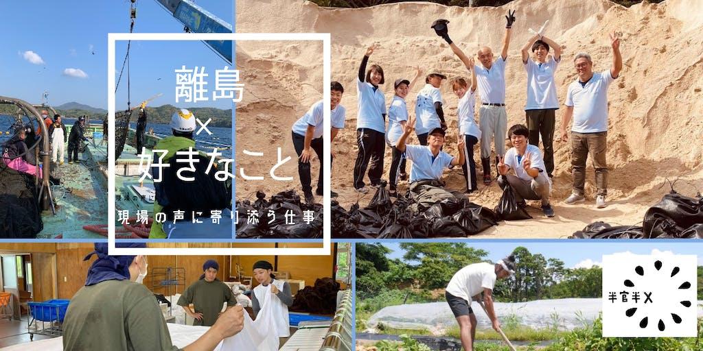 【日本初】新時代の働き方『半官半X』役場職員を募集!!自分の「好き」を仕事に。離島「海士町」で一緒に働きませんか?(※正規公務員採用です。)