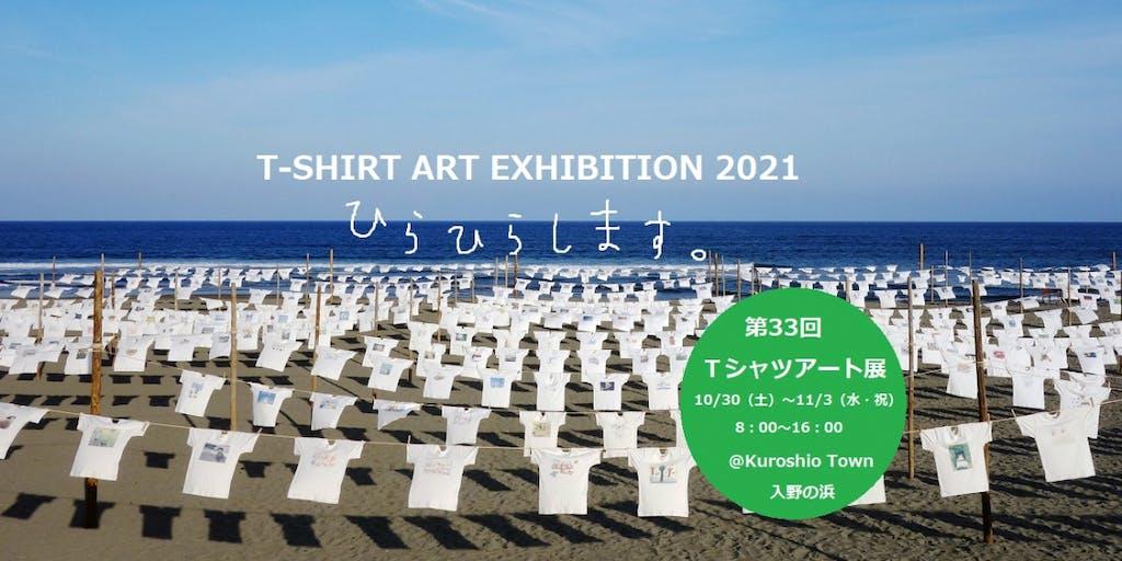 砂浜が美術館。あなたも作品のひとつに。2021