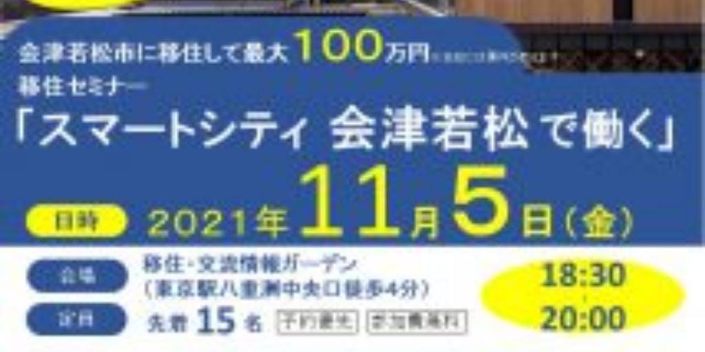 「スマートシティ会津若松」で一緒に働く方、募集中!