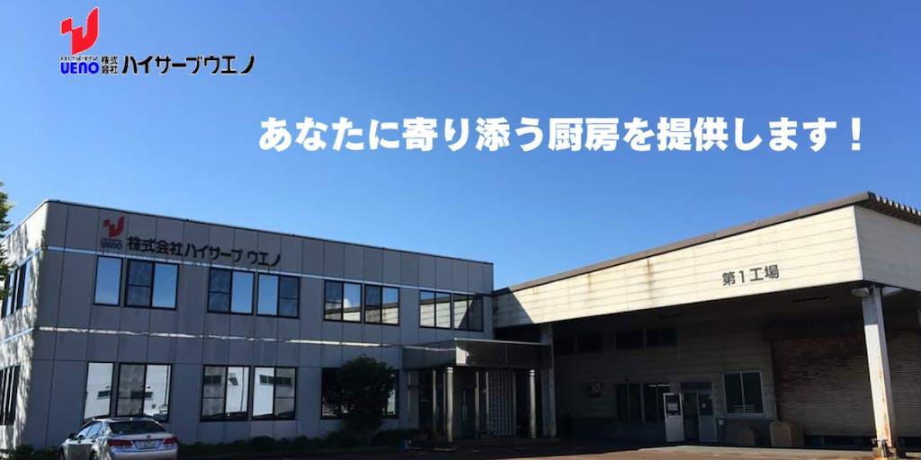 「モノを売り込まない!?」ビジネスで日本の飲食業界を支える
