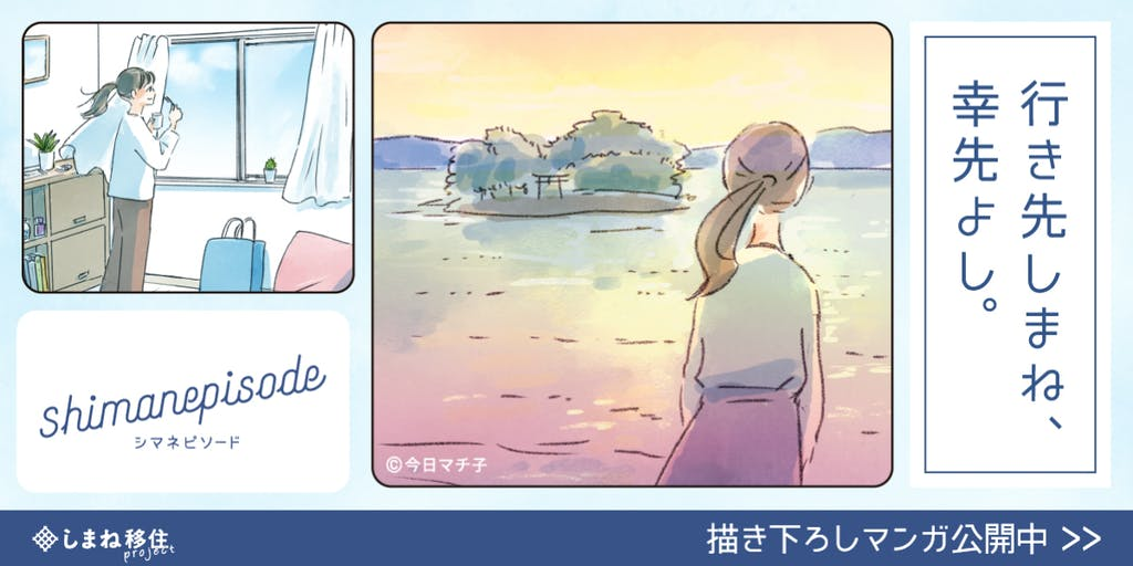 人気漫画家今日マチ子さんが描く、今を生きる女性が島根移住に触れるまでの物語