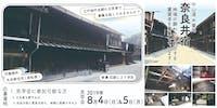 歴史的宿場町・奈良井宿にある古民家の利活用に挑戦する人求む!!