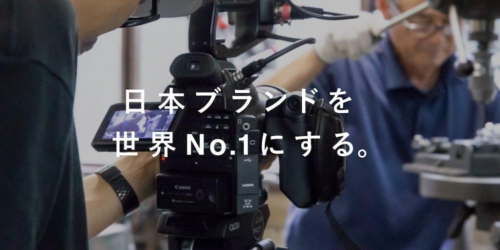 日本のブランドを世界一にする