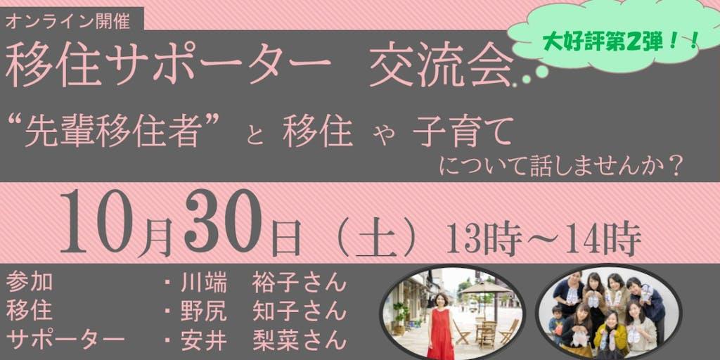 【10/30】移住サポーター交流会(子育て編)を開催します!(オンライン限定)