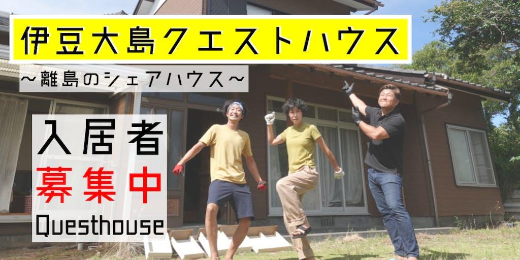 """【入居者募集中】東京の離島伊豆大島の""""シェアハウス""""でわくわくを共に創りたい入居者を募集!"""