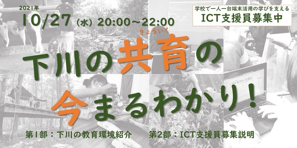 【10/27開催オンラインイベント】下川町の『共育(きょういく)』が今あつい!!下川の教育環境まるわかり!
