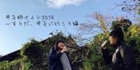 【7/6(土)東京開催!】甲子柿(かっしがき)ナイト2019開催!〜燻して甘くなる不思議な柿を食べてみませんか?〜