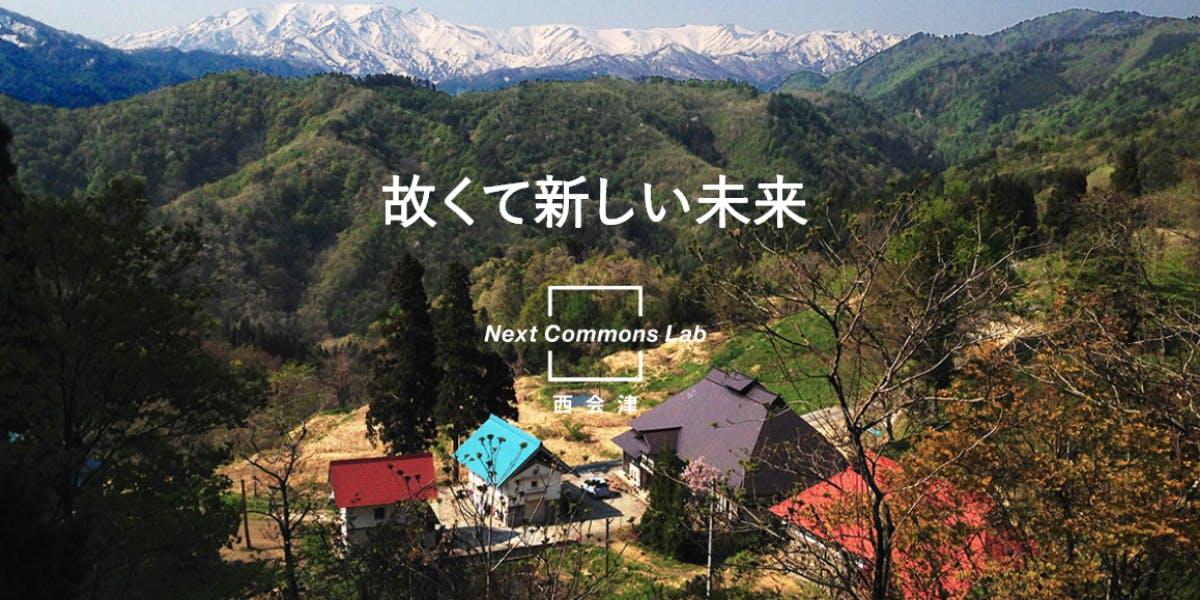 故くて新しい未来を Next Commons Lab 西会津のコーディネーターを募集!!