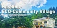 \\エネルギーと食の自給を軸に循環型エココミュニティを共につくる仲間求ム!!// 【エココミュニティ】【岩手県釜石市】
