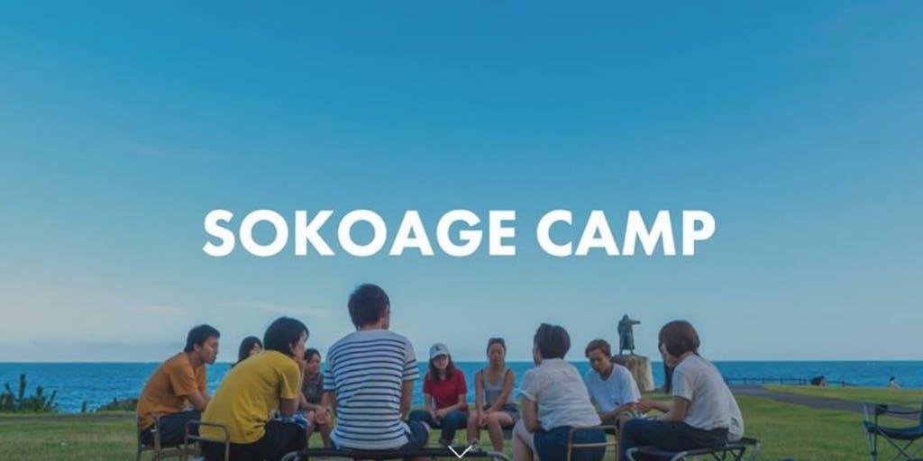 【sokoage camp 2019】6日間の合宿から始まる1年間の対話型プログラムの紹介 夏は定員になりましたが冬開催予定もしてます!