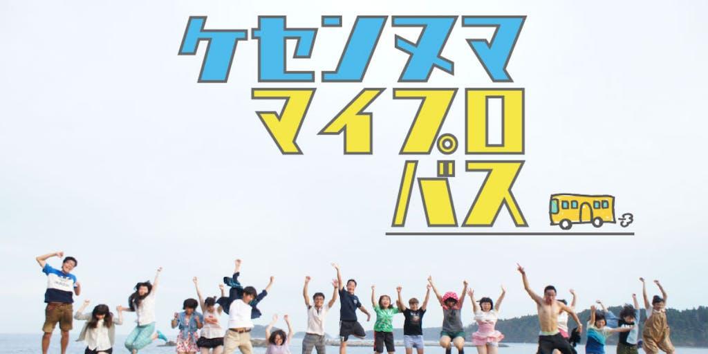 東京→気仙沼 無料バス「気仙沼Uターンマイプロバス2019」参加者募集!
