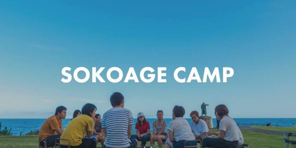 """""""大学生対象"""" SOKOAGE CAMP 2019 SUMMER これまでと、これからを、一緒に"""