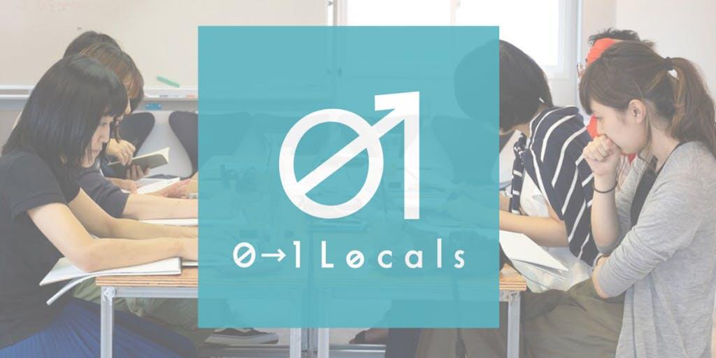 地方と都会のハブとなるオンラインサロン「0→1 Locals」の仲間を募集します!