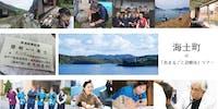 """海士町の「島まるごと診療所」ツアー""""看護師編""""  ~課題先進地のプライマリケアを感じる旅~"""