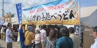 日本最北の手延べうどんのお祭り!「うどん祭り」開催!