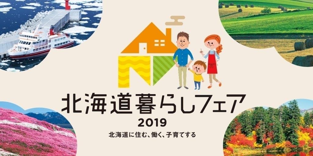 【北海道に住む、働く、子育てする】北海道全域の自治体・企業が集結!北海道暮らしフェア2019開催
