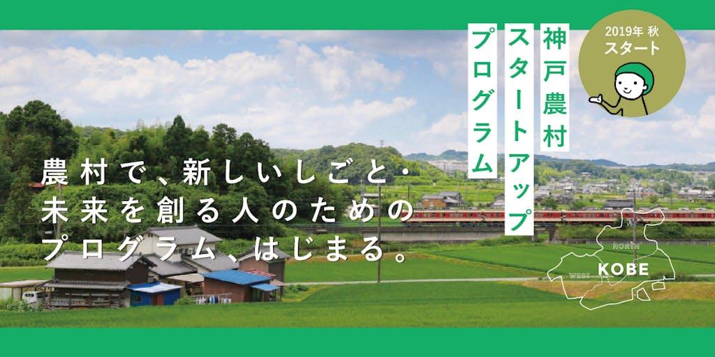神戸の農村で、未来を創る人のための創業プログラムが始まります! ~神戸農村スタートアッププログラム参加者募集~