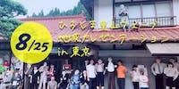 ひろしま里山ウェーブ地域プレゼンテーション@東京!