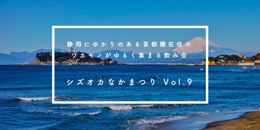 静岡にゆかりのある首都圏在住のワカモノがゆるく集まる飲み会 「シズオカなかまつり」 vol.9