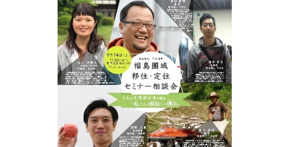 5人の先輩移住者が語る「私たちが移住した理由」 福島圏域合同移住セミナーを開催