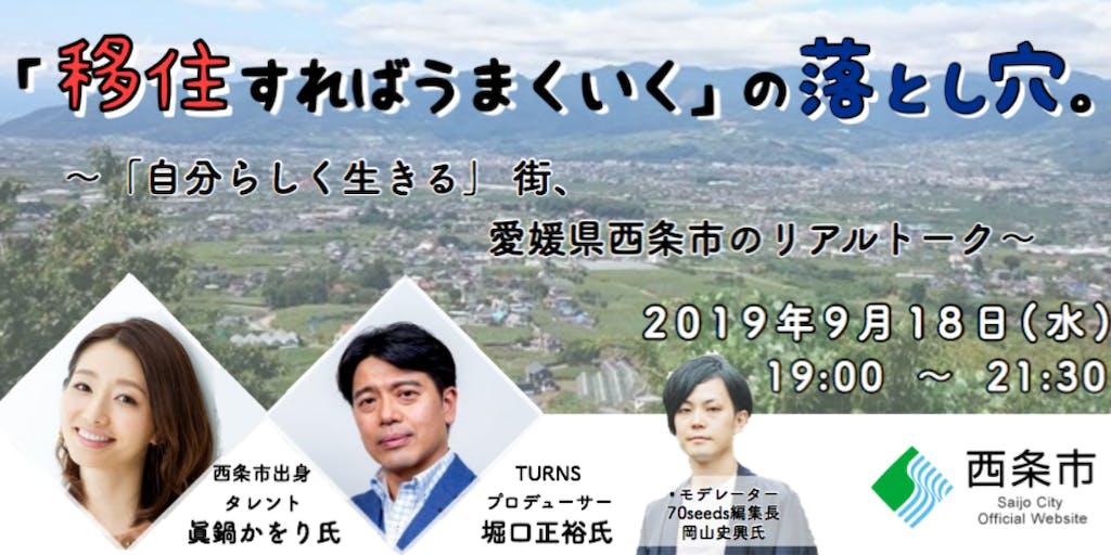 【9/18都内開催イベント】「移住すればうまくいく」の落とし穴。 ~「自分らしく生きる」 街、愛媛県西条市のリアルトーク~