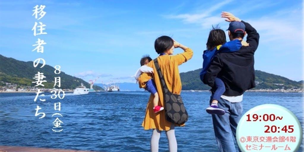 HIROBIRO.ひろしまInトーキョー「移住者の妻たち編」〜移住に対する妻たちのリアルな声〜