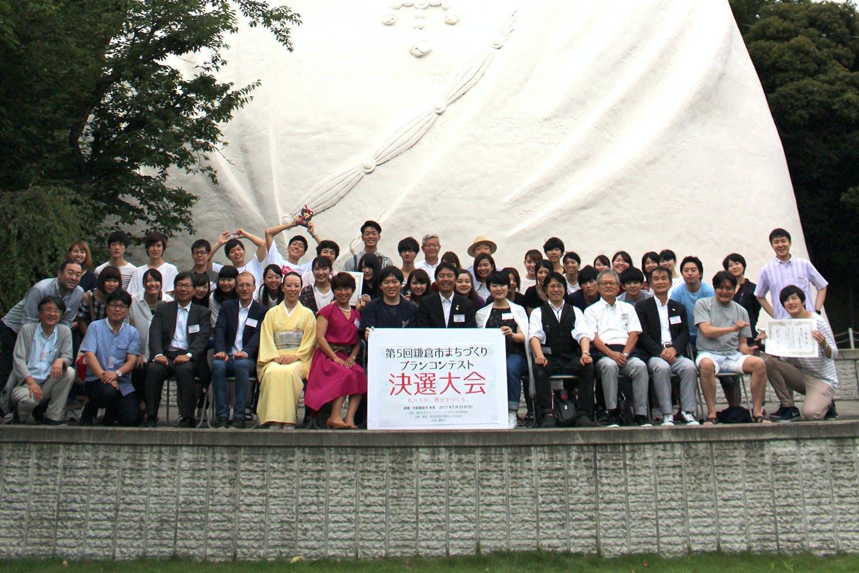 大学生の皆さん、鎌倉のまちづくりを一緒に考えてください!(プランコンテスト)
