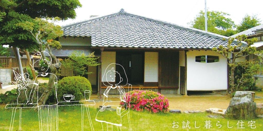 重要伝統的建造物保存地区「萩市浜崎地区」にお試し生活の家できました!愛称は#梅ちゃんち