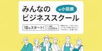 小田原・箱根で起業したい人を応援する「みんなのビジネススクール」で学ぼう!