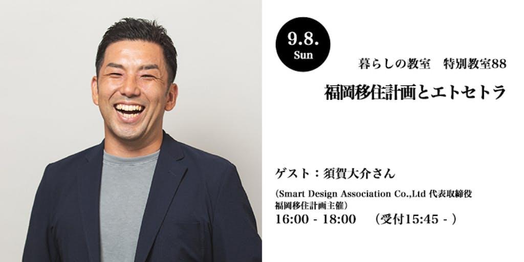 「福岡移住計画」代表の須賀さんに福岡の移住のこと聞いてみよう!