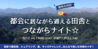 都会に居ながら通い、田舎(信州小川村)とつながっていく仲間を募集!