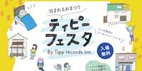 泊まれるおまつり!「#ティピフェス」@小田原 開催決定!!