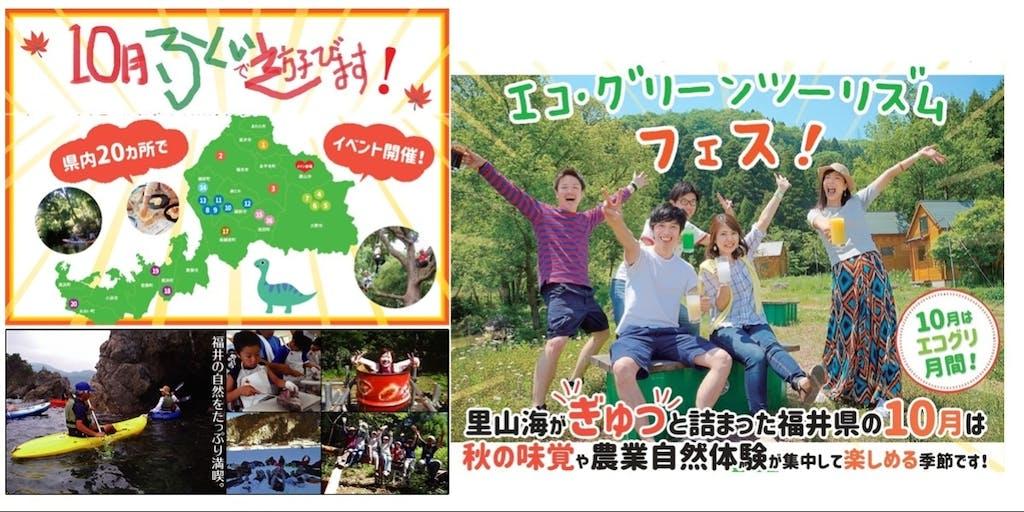 10月は福井の自然を遊びつくす!!「ふくいエコ・グリーンツーリズムフェス」