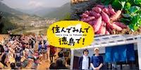 大阪・神戸発 とくしまとくしま移住実現サポートツアー2日間 話題の神山町、阿波おどり、マルシェなど徳島の暮らしを体感
