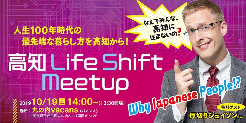 IT交流会『高知Life Shift Meetup』を都内で10月19日開催!地方の暮らし方に興味ある方集まれ!