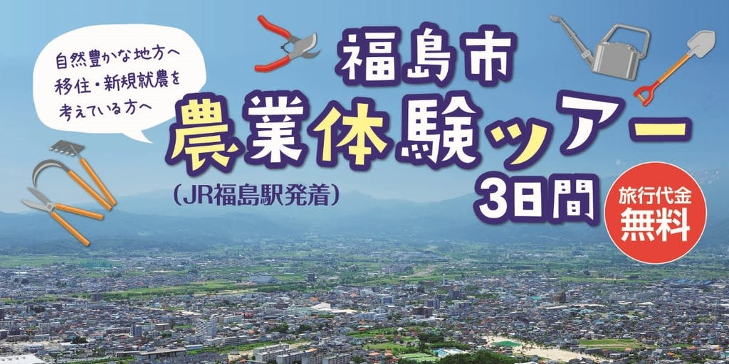 稲刈り体験、農家の方とも話せる!福島市農業体験ツアー参加者募集!