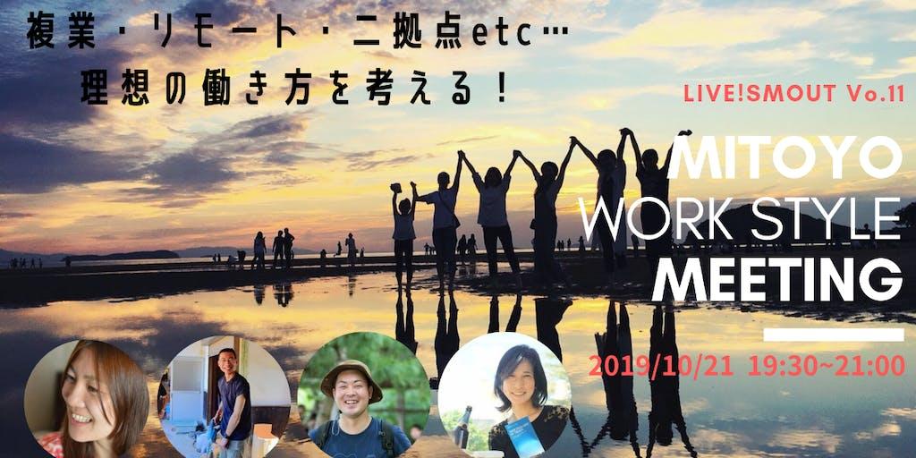 【10/21(月)オンライン】理想の働き方を考える!MITOYO Work Style Meeting 〜LIVE!SMOUT Vo.11〜