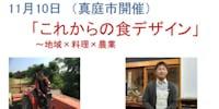 【参加者募集】11月10日(日) こだわりの地場野菜が食べられる!出張料理人と七草農園のトークイベント