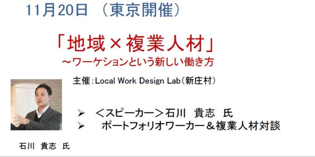 【参加者募集!】11月20日(水)@東京大手町:地域×複業人材 ~ワーケーションという新しい働き方
